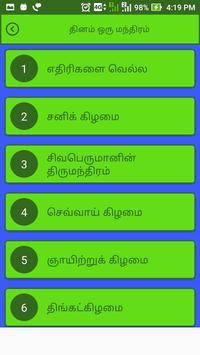 Hindu Daily Prayer Mantras Mantras Slokas Tamil screenshot 1