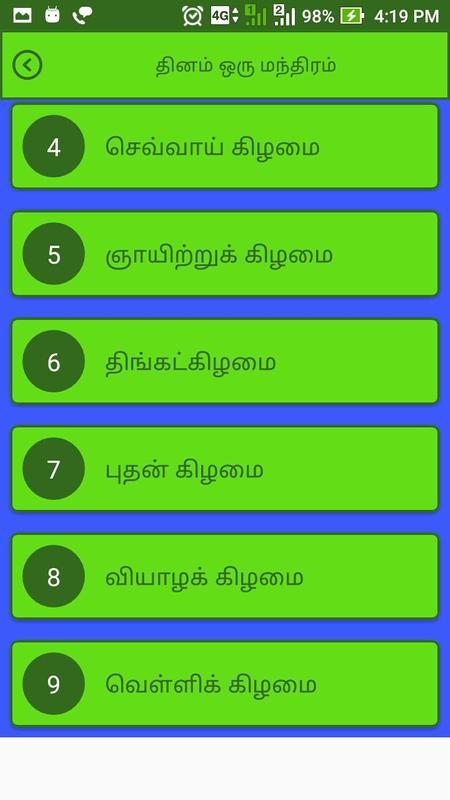 Devotional slokas tamil free download