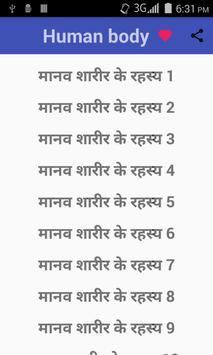 Human body Guide Hindi poster