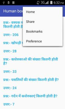 Human body Guide Hindi apk screenshot