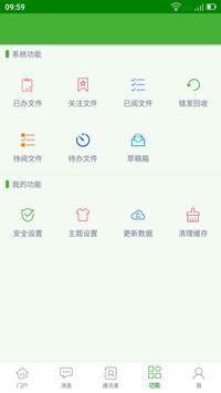 旻瑞移动门户 apk screenshot