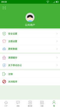 旻瑞移动门户 screenshot 5