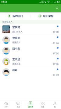 旻瑞移动门户 screenshot 3