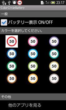 ColorCircleBattery apk screenshot