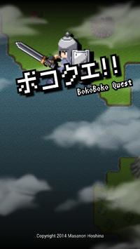 ボコボコクエスト apk screenshot