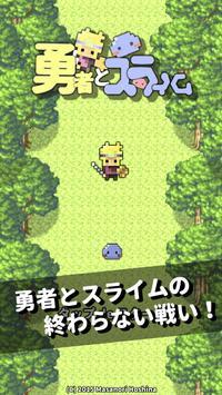 勇スラ 〜勇者とスライムの終わらない戦い〜クリッカー系ゲーム poster