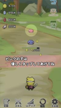 勇スラ 〜勇者とスライムの終わらない戦い〜クリッカー系ゲーム apk screenshot
