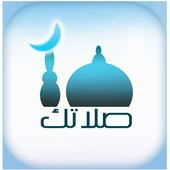 صلاتك Salatuk (Prayer time)-icoon