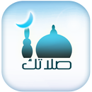 صلاتك Salatuk (Prayer time) aplikacja