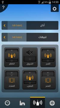 صلاتك Salatuk (Prayer time) apk screenshot