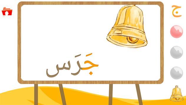 Kids Arabic Alphabet Oasis - واحة الحروف screenshot 3