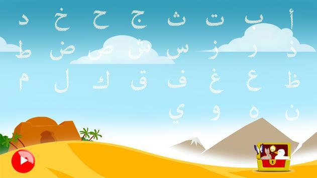 Kids Arabic Alphabet Oasis - واحة الحروف screenshot 4