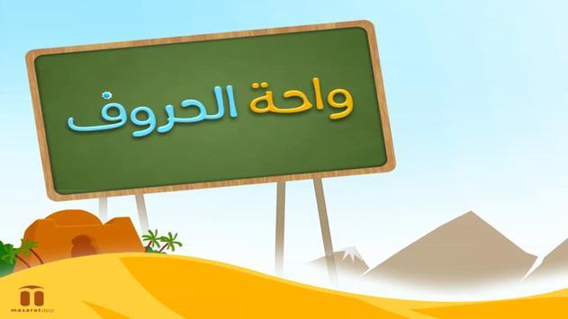 Kids Arabic Alphabet Oasis - واحة الحروف screenshot 5