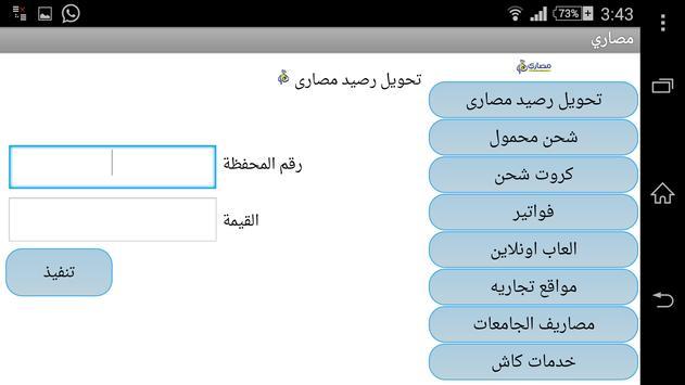 برنامج مصاري لخدمات الدفع الذكي - تطبيق تجار مصاري تصوير الشاشة 5