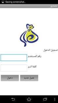 برنامج مصاري لخدمات الدفع الذكي - تطبيق تجار مصاري الملصق