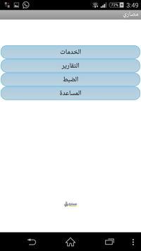 برنامج مصاري لخدمات الدفع الذكي - تطبيق تجار مصاري تصوير الشاشة 3