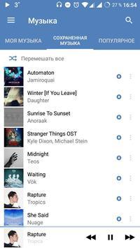 Audio Manager ВКонтакте скриншот 1