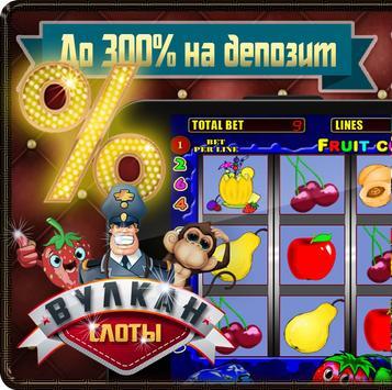 Игровое казино бесплатно онлайн