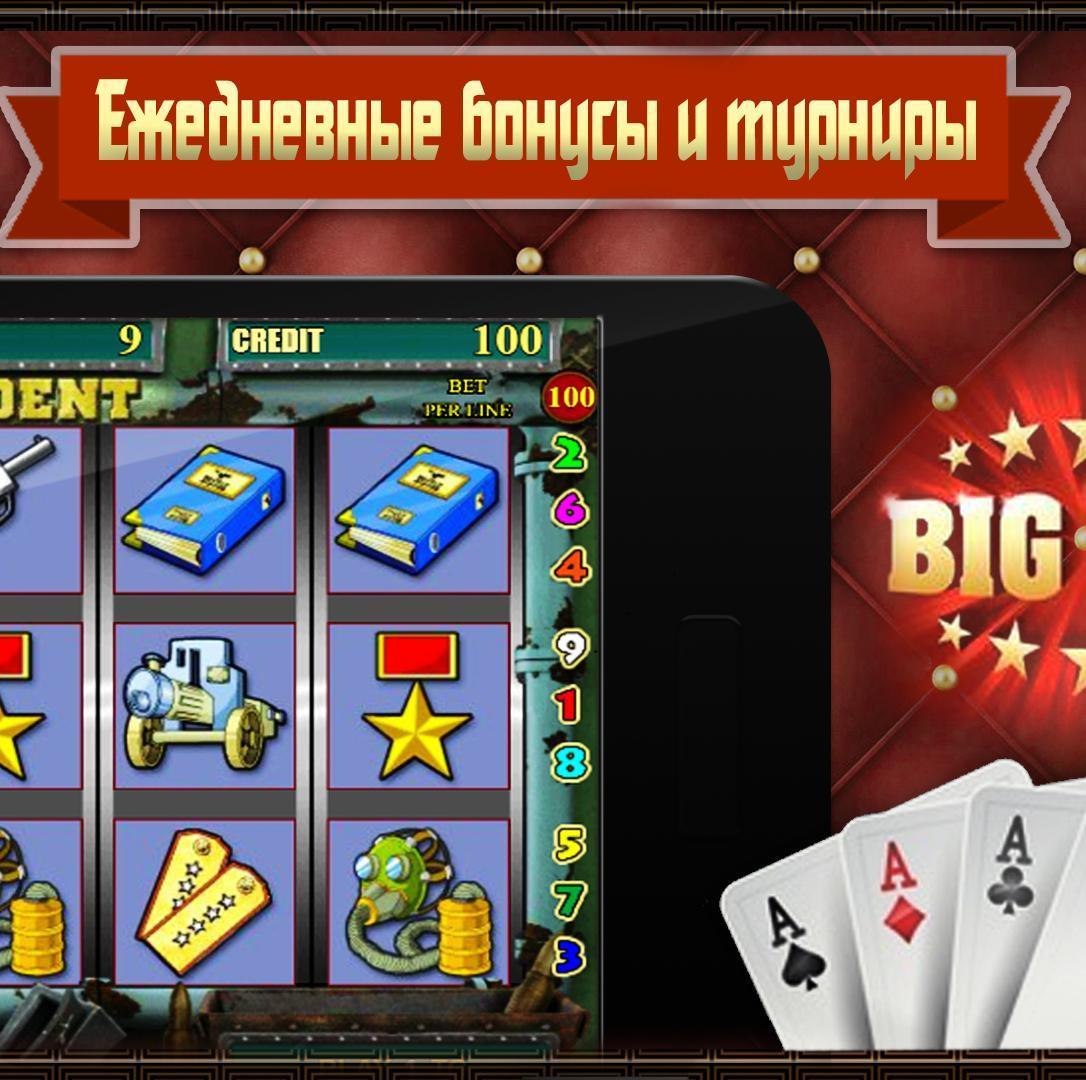 Игровые автоматы на моб.резидент casino online games no download