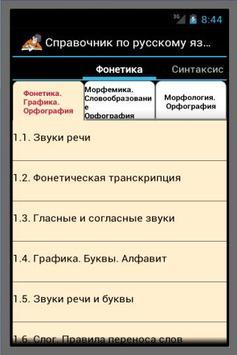 Справочник по русскому языку poster