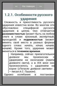 Справочник по русскому языку apk screenshot