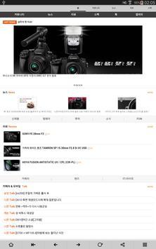 팝팝콘 (팝코넷) apk screenshot