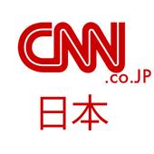 News: CNN Japan 日本 icon