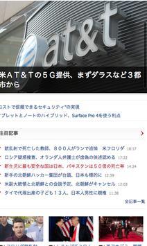 News: CNN Japan 日本 screenshot 1