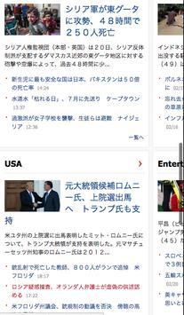 News: CNN Japan 日本 screenshot 3