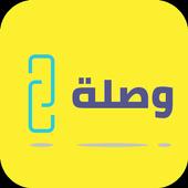 وصلة - امثلة مصرية icon