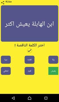 وصلة - امثلة مصرية poster