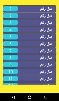 وصلة - امثلة مصرية apk screenshot