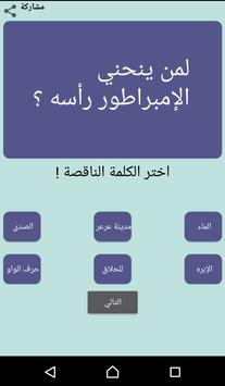 ألغاز apk screenshot