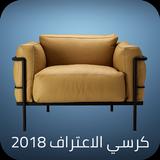 كرسي اﻻعتراف 2019