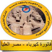 فاتورة كهرباء مصر العليا icon