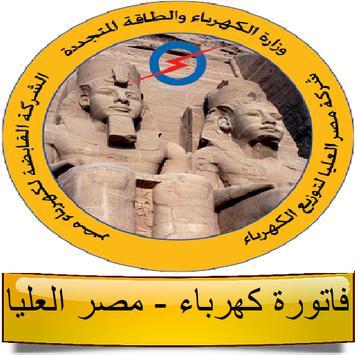 فاتورة كهرباء مصر العليا apk screenshot
