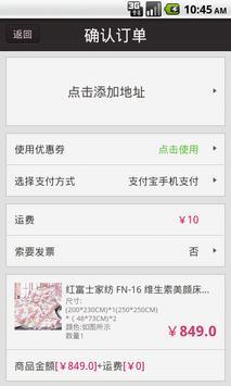 红富士家纺-生态家纺 apk screenshot