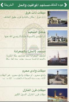 مساجدنا poster