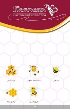 المؤتمر الدولي لجمعية النحالين poster
