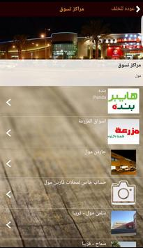 دليل حائل screenshot 2