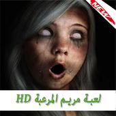 مريم المرعبة HD icon