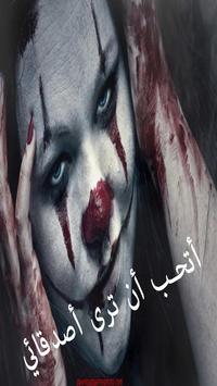 مريم المرعبة HD screenshot 3