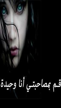 مريم المرعبة HD poster