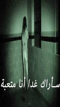 مريم المرعبة HD screenshot 2