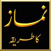 Namaz Ka Tareeka icon