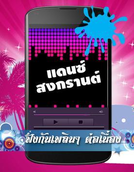 เพลงแดนซ์สงกรานต์ 2017 เพลงฟรี screenshot 2