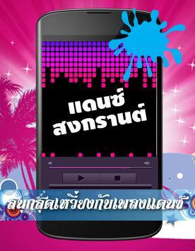 เพลงแดนซ์สงกรานต์ 2017 เพลงฟรี screenshot 3