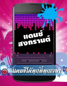 เพลงแดนซ์สงกรานต์ 2017 เพลงฟรี screenshot 4
