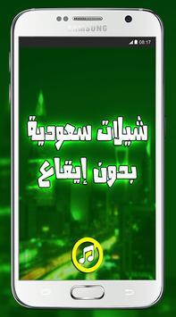 شيلات سعودية بدون إيقاع poster