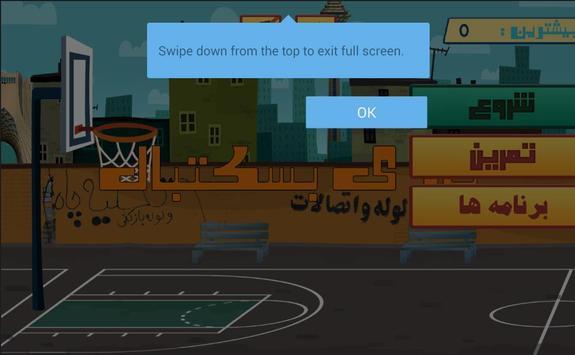 بازی بسکتبال apk screenshot